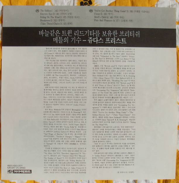 Korean Pressing Lps A Topnotch Wordpress Com Site